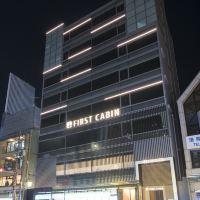 京都河原町三條第一小屋膠囊酒店酒店預訂