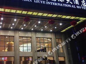 常德新亞柳葉國際大酒店