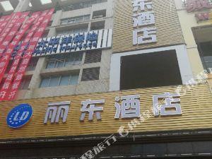 麗東酒店(廣州南沙店)
