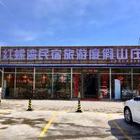 北京紅螺灣民宿旅遊度假山莊(原郭志強特色民宿)酒店預訂