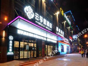 綿陽雲孚裏酒店(綿陽市政府店)