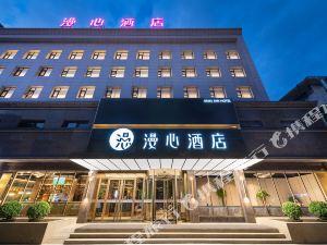 漫心酒店(運城中銀大道店)