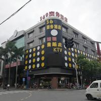 中山369商務酒店酒店預訂