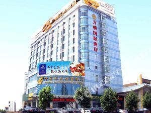 泰安萬朝國際酒店