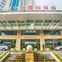 中州國際飯店(鄭州博物院店)(原農業路店)酒店預訂