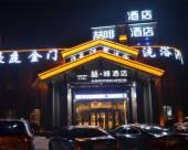 喆啡酒店(衡水榕花北大街店)