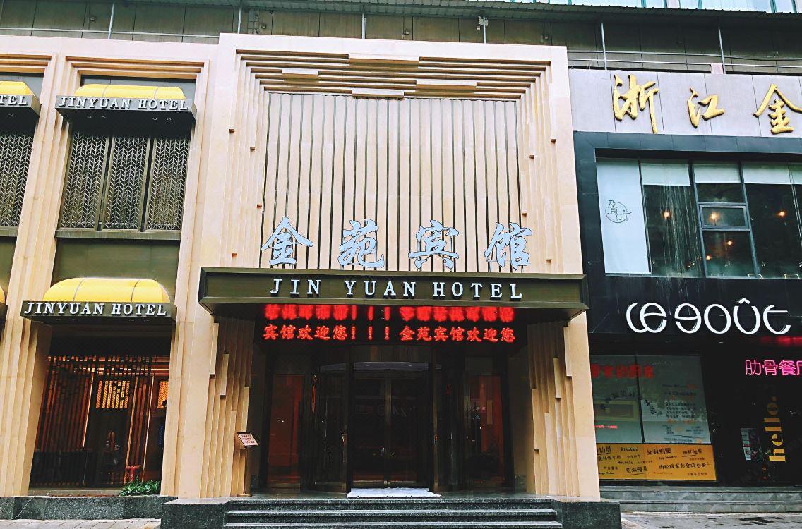 杭州金苑賓館Jinyuan Hotel
