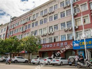 TOWO上品酒店(仙居客運站店)