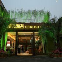 上海花美時酒店酒店預訂