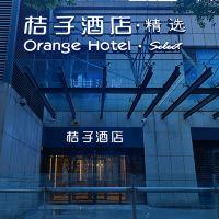 桔子酒店·精選(上海虹口足球場店)(原嘉福悅國際大酒店)酒店預訂