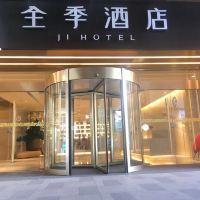 全季酒店(杭州西溪印象城店)酒店預訂