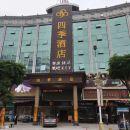東莞365四季酒店(SiJi Hostel)