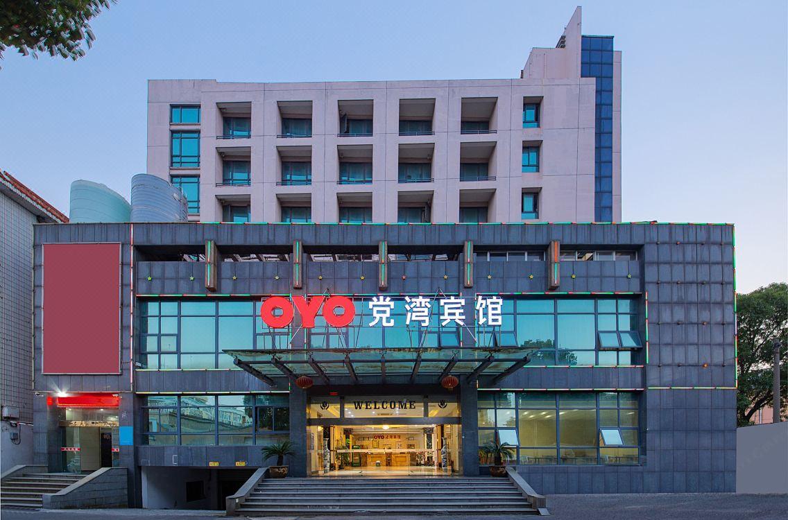 杭州黨灣賓館Dangwan Hotel