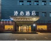 漫心北京天安門廣場酒店