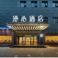 漫心北京和平門地鐵站酒店酒店預訂
