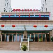 鳳翔金瑞溫泉酒店(原小靈山水世界酒店)