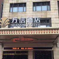 萬信慧選酒店(上海浦東機場店)酒店預訂