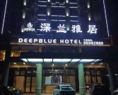 怡萊酒店(温嶺深蘭雅居店)
