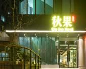 秋果酒店(北京體育總局龍潭湖店)