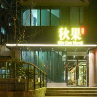 秋果酒店(北京體育總局龍潭湖店)酒店預訂