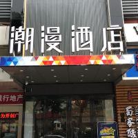 潮漫酒店(廣州赤崗地鐵站店)酒店預訂