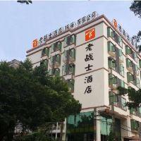 珠海老戰士酒店酒店預訂