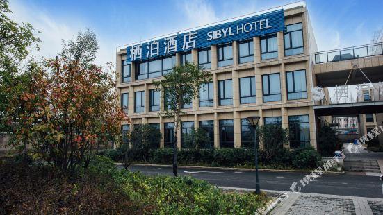 시빌 호텔 - 항저우 시시 인상청지점