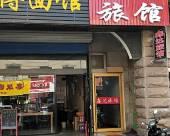 淄博鑫達旅館
