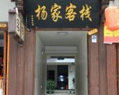 廣元楊家客棧