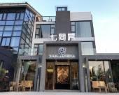 揚州七間房設計酒店