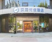 漢庭優佳酒店(北京永豐科技園酒店)