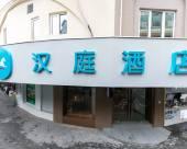 漢庭酒店(上海江蘇路店)