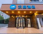 漢庭酒店(上海世博三林店)