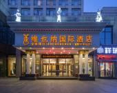 維也納國際酒店(襄陽萬達廣場火車站店)