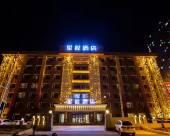星程酒店(長春衞星廣場店)