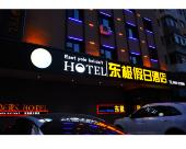 佳木斯東極假日酒店