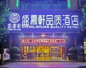 瑞麗盛霖軒品質酒店
