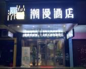 潮漫酒店(廣州東曉南地鐵站店)