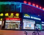 寶丰中雲快捷賓館