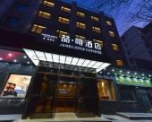 喆啡酒店(鄭州會展中心姚砦路地鐵站店)
