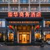 海口崇華商務酒店