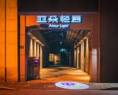 上海外灘南京東路亞朵輕居酒店