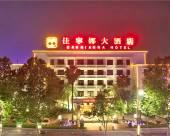 佳寧娜大酒店(佛山嶺南天地店)