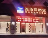 雅斯特酒店(南昌西站店)