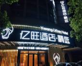 億旺酒店·精選(台州萬達廣場店)