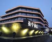泊寧酒店(舟山杉杉普陀天地店)