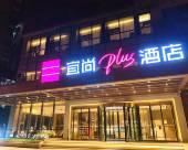 重慶沙坪壩三峽⼴場宜尚PLUS酒店