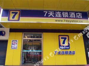 7天連鎖酒店(達州通川北路店)