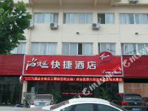 尚客優快捷酒店(欒川迎賓大道店)