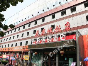 百舒連鎖酒店(臨汾花果城店)